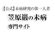 【公式】未病研究の第一人者・笠原巖の未病専門サイト